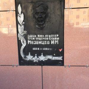 Мемориальная доска Ивану Михайловичу Мезенцеву Мемориальные доски Кургана