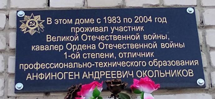 Мемориальная доска Анфиногену Андреевичу Окольникову Мемориальные доски Кургана