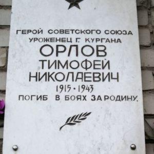 Мемориальная доска Тимофею Николаевичу Орлову Мемориальные доски Кургана