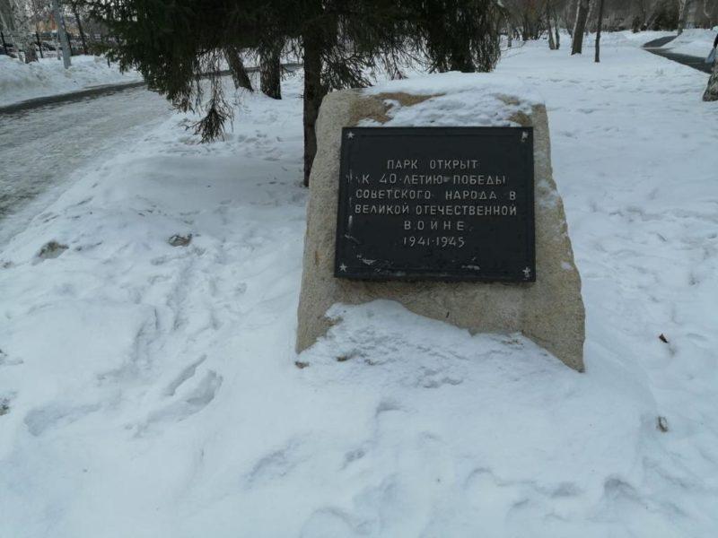 Мемориальная доска в Парке Победы Мемориальные доски Кургана