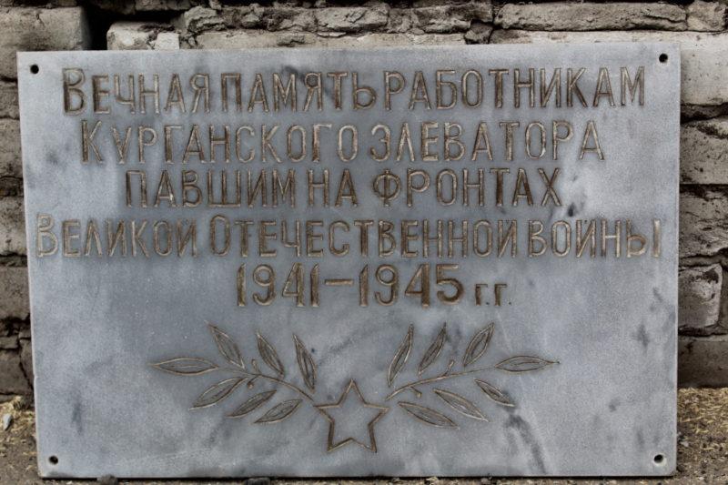 Мемориальная доска работникам элеватора Мемориальные доски Кургана