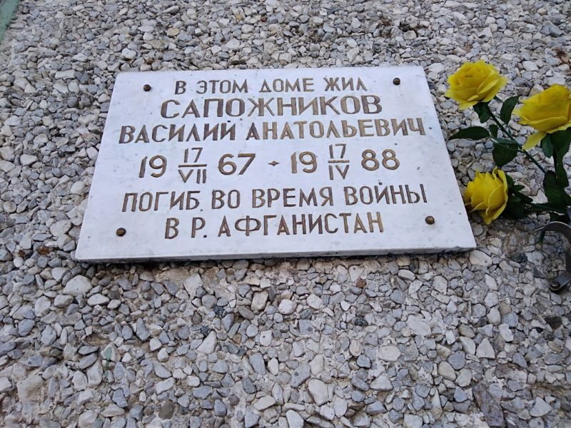 Мемориальная доска Василию Анатольевичу Сапожникову Мемориальные доски Кургана