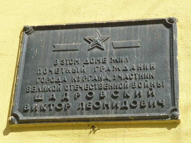Мемориальная доска Виктору Леонидовичу Шадровскому Мемориальные доски Кургана