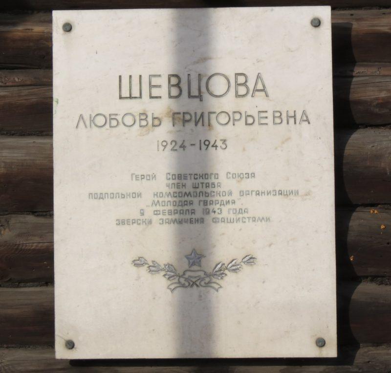 Мемориальная доска Любови Григорьевне Шевцовой Мемориальные доски Кургана