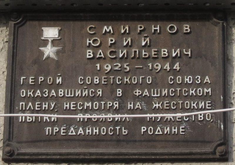 Мемориальная доска Юрию Васильевичу Смирнову Мемориальные доски Кургана