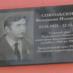 Мемориальная доска Вениамину Исааковичу Сокольскому Мемориальные доски Кургана