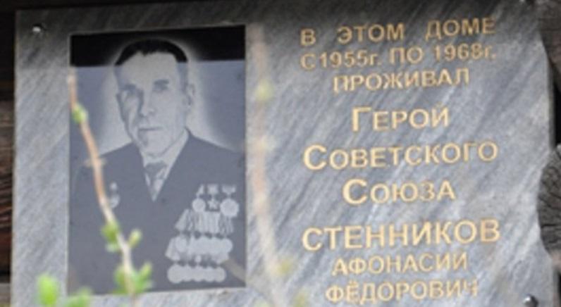 Мемориальная доска Афонасию Фёдоровичу Стенникову Мемориальные доски Кургана
