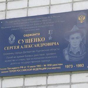 Мемориальная доска Сергею Александровичу Сущенко Мемориальные доски Кургана