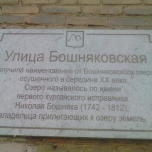 Мемориальная доска на улице Бошняковского Мемориальные доски Кургана