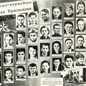 Мемориальная доска наулице героев Краснодона Мемориальные доски Кургана