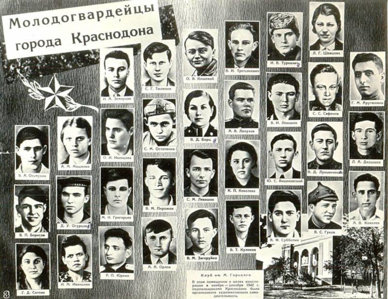 Мемориальная доска наулице героев Краснодона