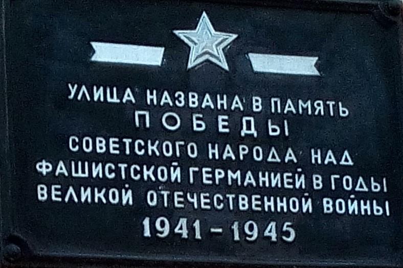 Мемориальная доска на улице Победы Мемориальные доски Кургана