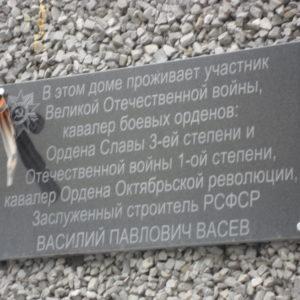 Мемориальная доска Василию Павловичу Васёву Мемориальные доски Кургана