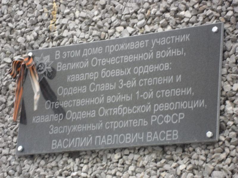 Мемориальная доска Василию Павловичу Васеву Мемориальные доски Кургана