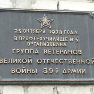 Мемориальная доска ветеранам 39-й армии Мемориальные доски Кургана