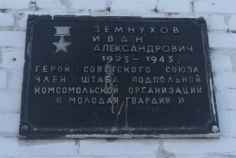 Мемориальная доска Ивану Александровичу Земнухову Мемориальные доски Кургана