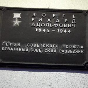 Мемориальная доска Рихарду Адольфовичу Зорге Мемориальные доски Кургана