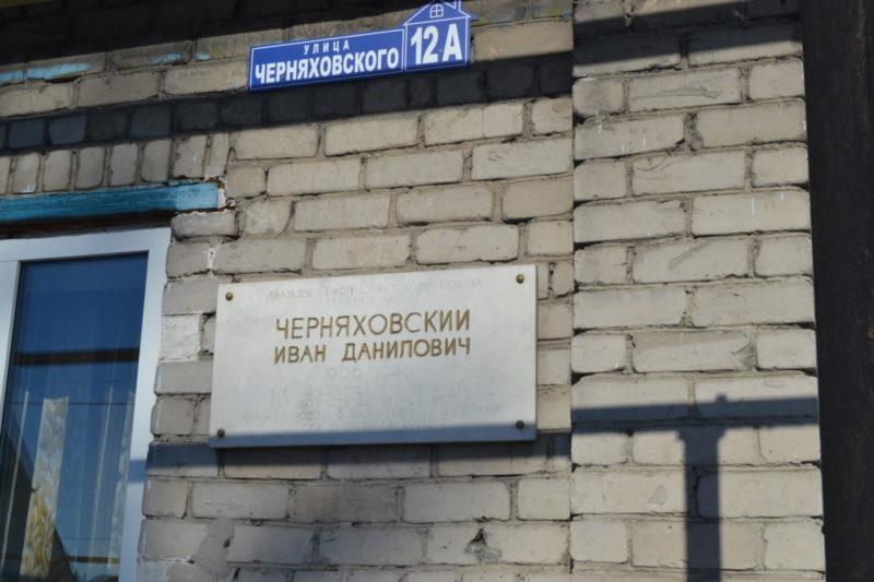 Мемориальная доска Ивану Даниловичу Черняховскому Мемориальные доски Кургана