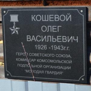 Мемориальная доска Олегу Васильевичу Кошевому Мемориальные доски Кургана