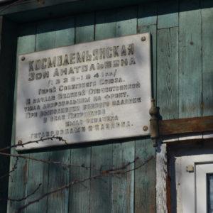Мемориальная доска Зое Анатольевне Космодемьянской Мемориальные доски Кургана