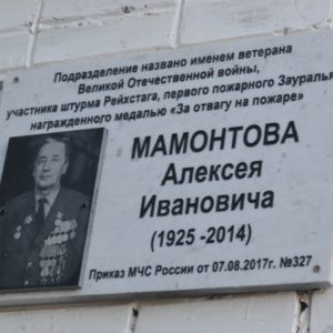 Мемориальная доска Алексею Ивановичу Мамонтову Мемориальные доски Кургана
