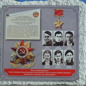 Мемориальная доска Молодогвардейцам Мемориальные доски Кургана