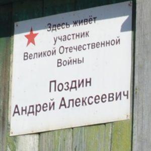 Мемориальная доска Андрею Алексеевичу Поздину Мемориальные доски Кургана
