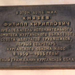 Мемориальная доска Филиппу Кирриловичу Князеву Мемориальные доски Кургана