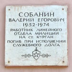 Мемориальная доска Валерию Егоровичу Собанину Мемориальные доски Кургана