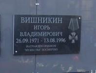 Мемориальная доска Игорю Владимировичу Вишникину Мемориальные доски Кургана