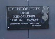 Мемориальная доска Юрию Николаевичу Куликовских Мемориальные доски Кургана