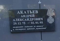 Мемориальная доска Андрею Александровичу Акатьеву Мемориальные доски Кургана